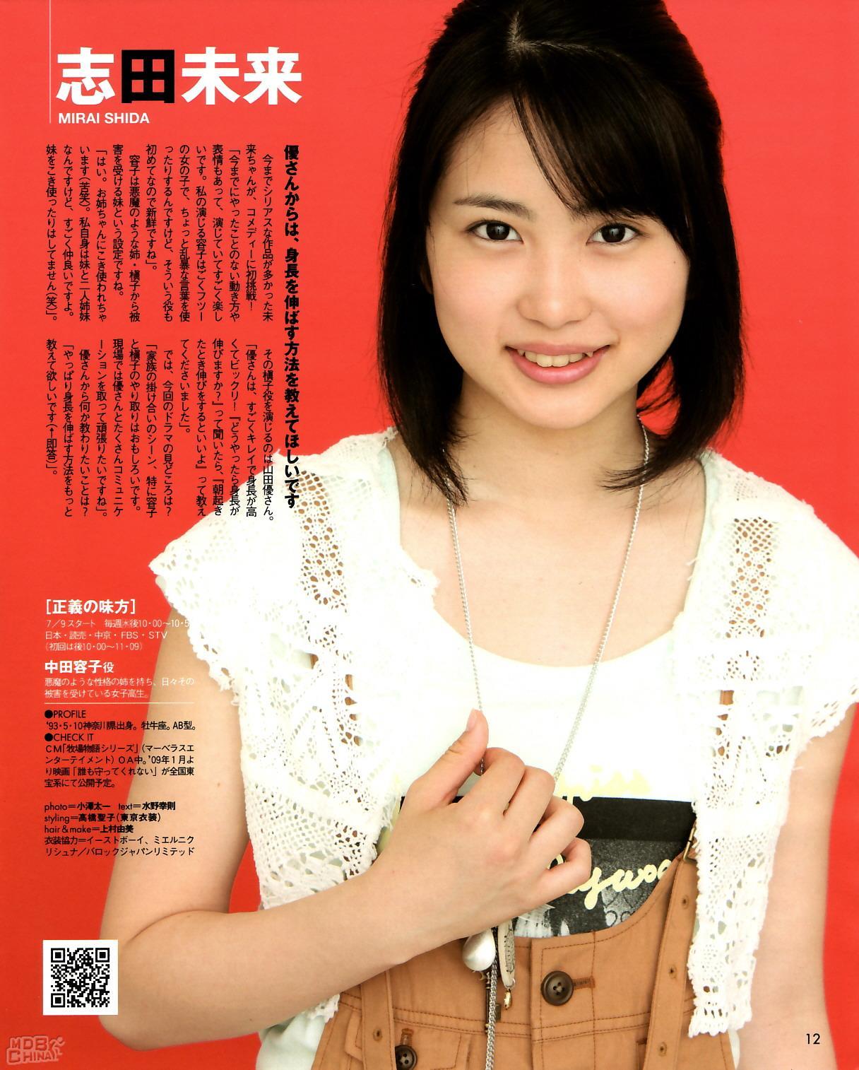 Shida mirai kamiki ryunosuke dating site 3
