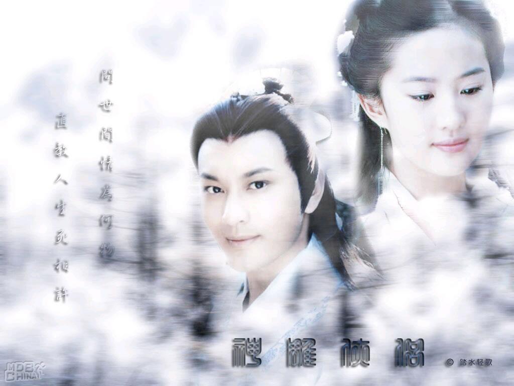 Liu Yifei Pic >> 神鵰俠侶 (1995)海報和劇照 - 第14張/共42張