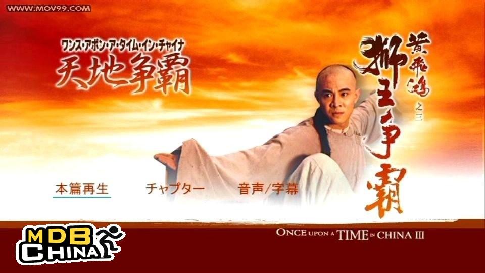 黄飞鸿3:狮王争霸(1993)海报和剧照- 第7张/共11张